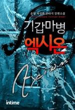 도서 이미지 - 기갑마병 엑시온