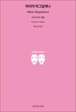 도서 이미지 - 〈지식을 만드는 지식 고전선집 445〉 마리아 마그달레나