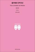 도서 이미지 - 몰리에르 단막극선