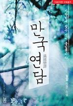 도서 이미지 - [합본] 만국연담 (전3권/완결)