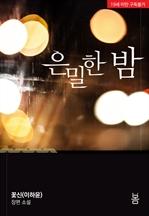 도서 이미지 - 은밀한 밤