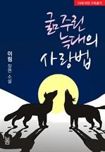 도서 이미지 - 굶주린 늑대의 사랑법