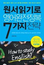 도서 이미지 - 원서읽기로 영어완전정복 7가지 전략