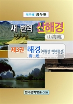 도서 이미지 - 새 번역 산해경 3
