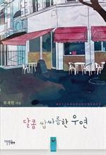 도서 이미지 - 달콤 쌉싸름한 우연