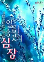 도서 이미지 - 얼음송곳의 심장 (개정증보판)