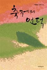 도서 이미지 - 축제의 언덕