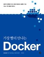 도서 이미지 - 가장 빨리 만나는 Docker