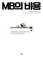 도서 이미지 - MB의 비용