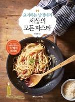 도서 이미지 - 요리하는 남정네의 세상의 모든 파스타