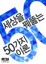 도서 이미지 - 세상을 꿰뚫는 50가지 이론 43 - 넛지