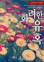 도서 이미지 - [합본] 화려한 유혹 (전2권/완결)
