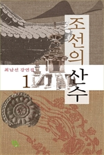 도서 이미지 - 조선의 산수(최남선 강연집1)