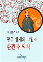 도서 이미지 - 중국 황제의 그림자 환관과 외척
