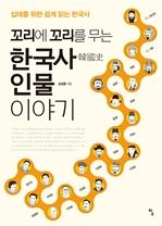 도서 이미지 - 꼬리에 꼬리를 무는 한국사 인물 이야기