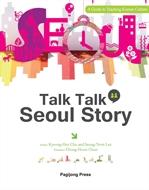 도서 이미지 - A Guide to Teaching Korean Culture Talk Talk Seoul Story