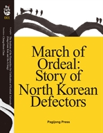 도서 이미지 - March of Ordeal Story of North Korean Defectors