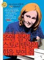 도서 이미지 - 조앤 롤링, 스토리텔링의 힘을 보여줘