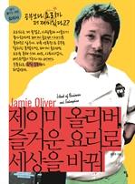 도서 이미지 - 제이미 올리버, 즐거운 요리로 세상을 바꿔