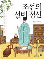 도서 이미지 - 조선의 선비 정신