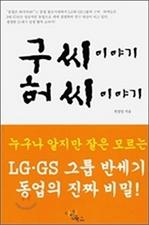 도서 이미지 - [오디오북] 구씨 이야기 허씨 이야기 패키지 (1~6강)