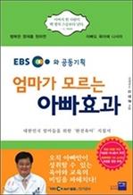도서 이미지 - [오디오북] 엄마가 모르는 아빠 효과 패키지 (1~5강)