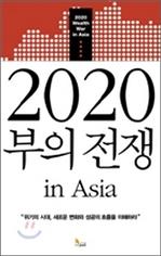 도서 이미지 - [오디오북] 2020 부의 전쟁 in Asia 패키지 (1~5강)