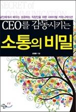도서 이미지 - [오디오북] CEO를 감동시키는 소통의 비밀 패키지 (1~5강)