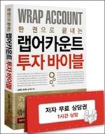 도서 이미지 - [오디오북] 랩어카운트 투자 바이블 패키지 (1~5강)