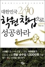 도서 이미지 - [오디오북] 대한민국 2040 학원창업으로 성공하라 패키지 (1~5강)