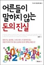 도서 이미지 - [오디오북] 어른들이 말하지 않는 돈의 진실 패키지 (1~5강)