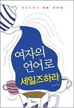 도서 이미지 - [오디오북] 여자의 언어로 세일즈하라 패키지 (1~5강)
