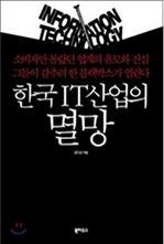 도서 이미지 - [오디오북] 한국 IT산업의 멸망 패키지 (1~5강)