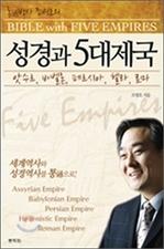 도서 이미지 - [오디오북] 성경과 5대 제국 패키지 (1~5강)