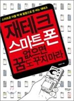 도서 이미지 - [오디오북] 재테크, 스마트폰 없으면 꿈도 꾸지 마라 패키지 (1~5강)