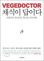 도서 이미지 - [오디오북] 채식이 답이다 패키지 (1~5강)
