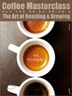 도서 이미지 - [오디오북] 커피 마스터클래스 패키지 (1~5강)