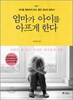 도서 이미지 - [오디오북] 엄마가 아이를 아프게 한다 패키지 (1~5강)