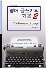 도서 이미지 - [오디오북] 영어 글쓰기의 기본 2 패키지 (1~4강)
