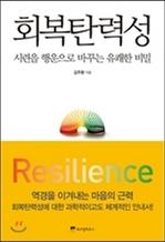 도서 이미지 - [오디오북] 회복 탄력성 패키지 (1~4강)