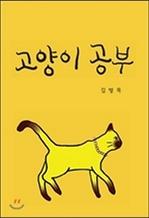 도서 이미지 - [오디오북] 고양이 공부 패키지 (1~4강)