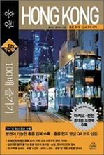도서 이미지 - [오디오북] 홍콩 100배 즐기기 패키지 (1~4강)