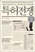 도서 이미지 - [오디오북] 특허전쟁 패키지 (1~4강)