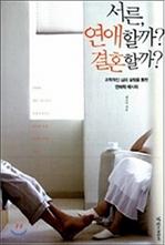 도서 이미지 - [오디오북] 서른, 연애할까? 결혼할까? 패키지 (1~4강)