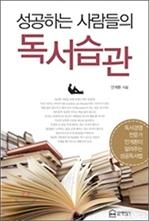 도서 이미지 - [오디오북] 성공하는 사람들의 독서습관 패키지 (1~4강)