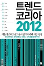 도서 이미지 - [오디오북] 트렌드 코리아 2012 패키지 (1~4강)