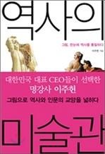 도서 이미지 - [오디오북] 역사의 미술관 패키지 (1~4강)