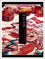 도서 이미지 - [오디오북] 아트, 도쿄 패키지 (1~4강)