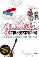 도서 이미지 - [오디오북] 기타, 멋지게 한 곡 패키지 (1~4강)