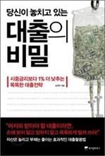 도서 이미지 - [오디오북] 당신이 놓치고 있는 대출의 비밀 패키지 (1~4강)
